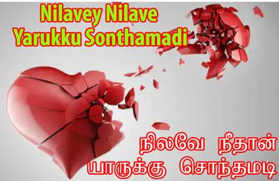 Nilave_Nilave_Nee_Yearukku_Sonthamadi_Tamil_Sad_Song