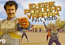 Engae_Pogudho_song_lyrics_Kochadaiyan_movie_song_lyrics