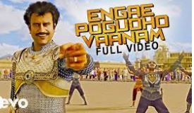 Engae_Pogudho_song_lyrics_Kochadaiyan_movie_song_lyrics
