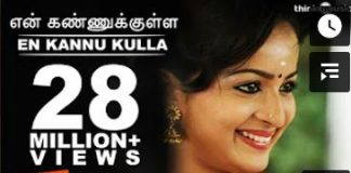 En_Kannu_Kulla_Video_Song_Lyrics_Appuchi_Graamam_Movie
