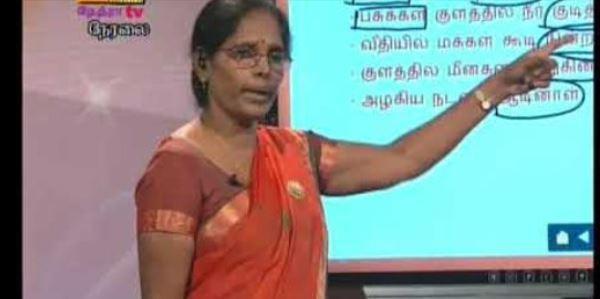 Grade_5_Tamil_online_class