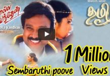 Sembaruthi_poove_Sembaruthi_poove_ullam_Song_Lyrics_Kadhal_solla_vandhen_Movie